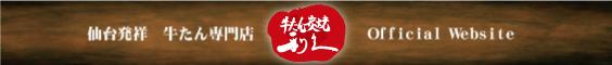 牛たん炭焼利久オフィシャル・ウェブサイト