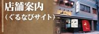 店舗案内(ぐるなびサイト)