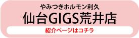 やみつきホルモン利久仙台GIGS荒井店の紹介ページへ