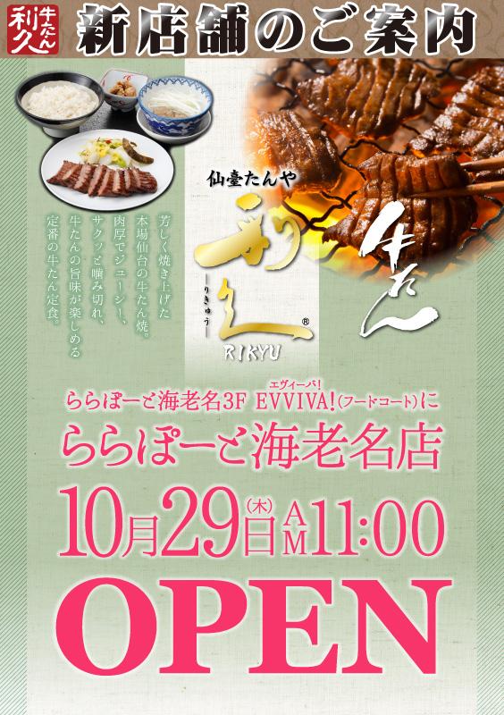 仙臺たんや利久ららぽーと海老名店オープンのご案内1