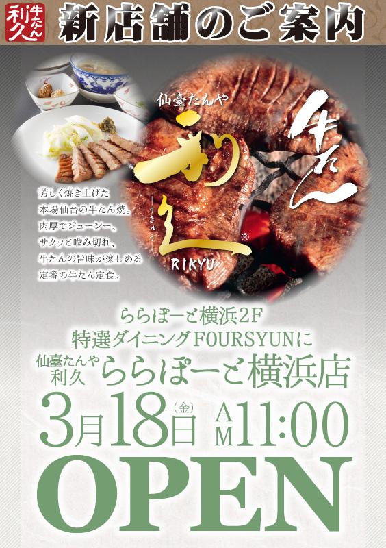 仙臺たんや利久ららぽーと横浜店オープンのご案内1