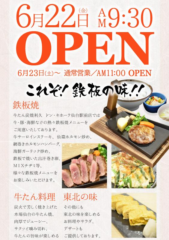牛たん炭焼利久ドン・キホーテ仙台駅前店オープンのご案内2