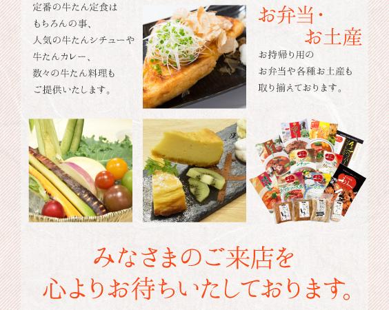 牛たん炭焼利久ドン・キホーテ仙台駅前店オープンのご案内3