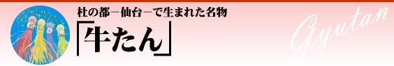 杜の都-仙台-で生まれた名物『牛たん』