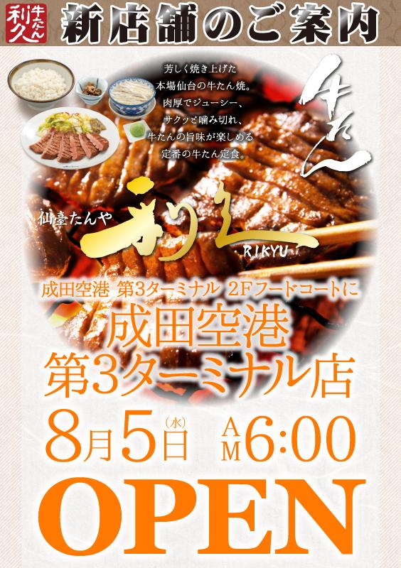 仙臺たんや利久 成田空港第3ターミナル店オープンのご案内1