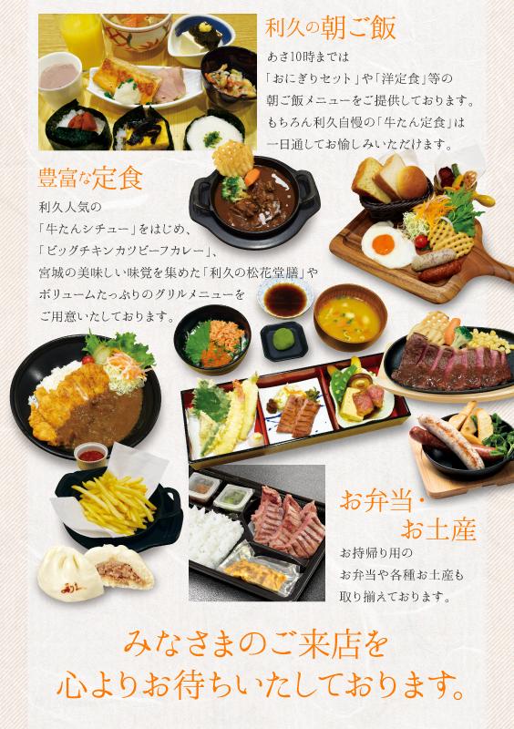 仙臺たんや利久 成田空港第3ターミナル店オープンのご案内2