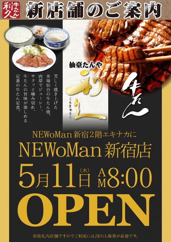 仙臺たんや利久NEWoMan新宿店オープンのご案内1
