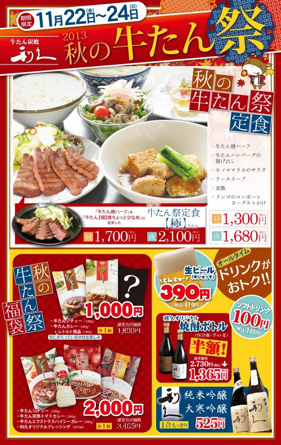 期間限定!宮城県内全店「2013 秋の牛たん祭」開催!