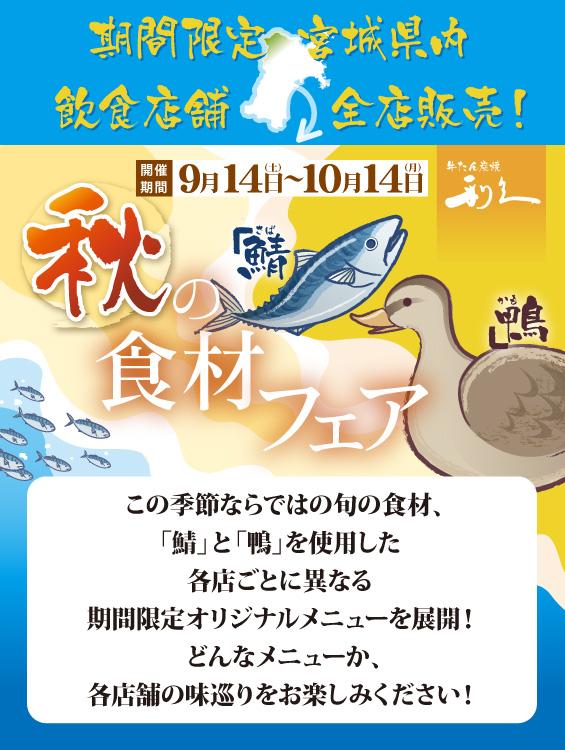 期間限定!宮城県内全店「秋の食材フェア」開催!