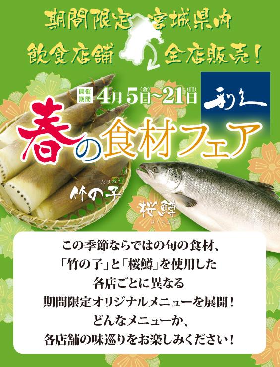 期間限定!宮城県内全店「春の食材フェア」開催!