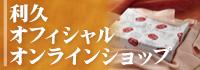 利久オフィシャルオンラインショップ