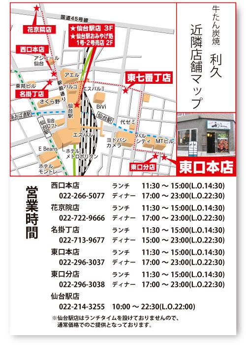 利久東七番丁店 近隣営業マップ