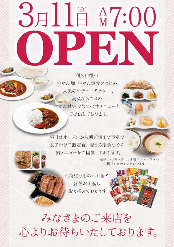 仙臺たんや利久 東京駅店移転リニューアルオープンのご案内2
