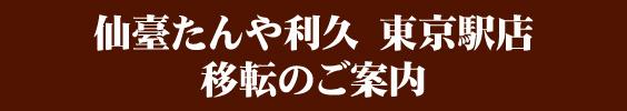 仙臺たんや利久東京駅店移転のご案内